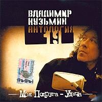 Моя Подруга-удача  Антология 19 - Владимир Кузьмин