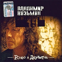 Romeo i Dzhuletta  Antologiya 19 - Vladimir Kuzmin