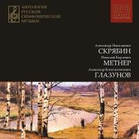 Antologija russkoj simfonitscheskoj musyki. CD 7. A.N.Skrjabin, N.K.Metner i A.K.Glasunow - Aleksandr Skryabin, Aleksandr Glazunov, Nikolay Metner
