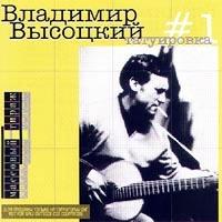 Vladimir Vysotskij. No 1. Tatuirovka (SoLyd Records) - Vladimir Vysotsky