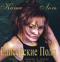 Елисейские Поля - Катя Лель