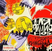 Leningrad. Dlya millionov - Leningrad