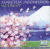Maksim Leonidov. Chetverg - Maksim Leonidov
