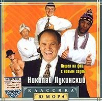 Пошел На Фиг, С Новым Годом - Николай Лукинский