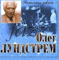 Antologiya dzhaza. Oleg Lundstrem - Oleg Lundstrem, Igor Brill, Dyuk Ellington