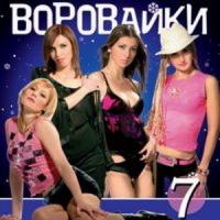 Воровайки. 7 Альбом - Воровайки