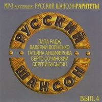 Various Artists. Russkij schanson - Raritety Vol. 4. mp3 Collection - Papa Radzh , Sergo Sochinskij, Tatyana Anciferova, Sergey Busygin, Valeriy Volnenko