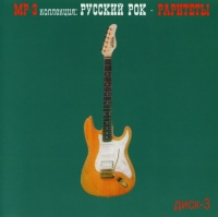 Various Artists. Russkij Rok - Raritety Vol. 3. mp3 Collection - Aleksandr Holkin, Vodopad im. V. Kikabidze