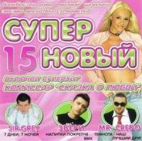 Various Artists. Super novyj 15 - Zveri , Yakovlev (YaK-40) , DJ Valday , Leto , Mr. Credo, Roma Zhukov, Komissar