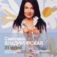 Svetlana Vladimirskaya. 31 iyunya - Svetlana Vladimirskaya