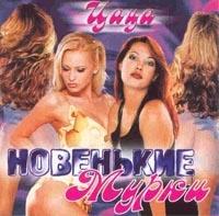 CD Диски Цаца - Новенькие Мурки