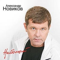 Nastoyaschij - Aleksandr Novikov