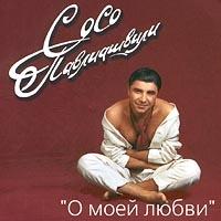 О Моей Любви - Сосо Павлиашвили