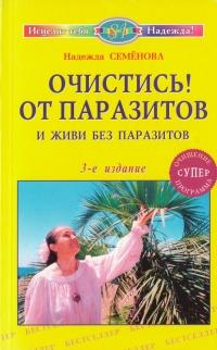Очистись от паразитов и живи без паразитов - Надежда Семенова