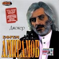 Ефрем Амирамов. Джокер - Ефрем Амирамов