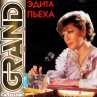 Эдита Пьеха. Grand Collection - Эдита Пьеха