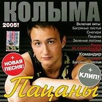 Kolyma. Patsany - Kolyma