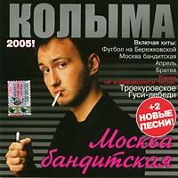 Колыма. Москва бандитская - Колыма