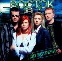 Vostok. Do vstrechi - Vostok