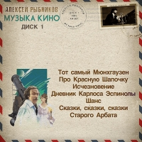 Aleksej Rybnikov. Muzyka Kino. Disk 1 - Aleksej Rybnikov