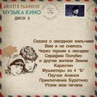 CD Диски Алексей Рыбников. Музыка Кино. Диск 2 - Алексей Рыбников