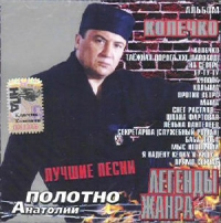 Анатолий Полотно. Колечко - Анатолий Полотно