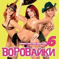 Worowajki. 6 - Vorovayki