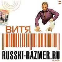 Russki-Razmer.ru. Vitya - Russkiy Razmer