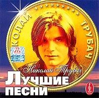 Nikolaj Trubach. Luchshie Pesni - Nikolay Trubach