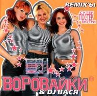 Воровайки & DJ Вася. Remix´ы - Воровайки