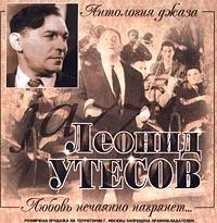 Leonid Utesov. Antologiya dzhaza. Lyubov nechayanno nagryanet... - Leonid Utjossow