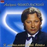 Андрей Никольский. Я поднимаю свой бокал - Андрей Никольский