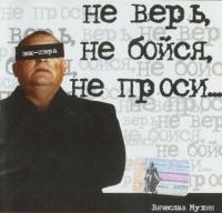 Vyacheslav Muhin. Ne ver, ne bojsya, ne prosi - Vyacheslav Muhin