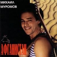 Mihail Muromov. Afganistan - Mihail Muromov