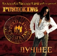 Pushking. Лучшее - Pushking