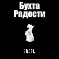 CD Диски Бухта Радости. Зверь - Бухта Радости
