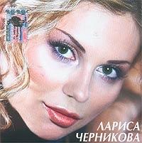 Larisa Tschernikowa. Ja stanu doschdem - Larisa Chernikova