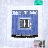 Yiddishe Momme. Антология Еврейской музыки. Том III. Еврейские народные обрядовые и праздничные песни. Песах и Ханука