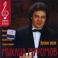 Михаил Муромов. Лучшие песни. Шедевры Эстрады - Михаил Муромов