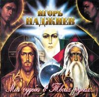 Игорь Наджиев. Моя судьба в твоих руках - Игорь Наджиев