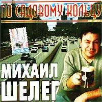Mihail SHeleg. Po Sadovomu koltsu (2002) - Mihail Sheleg