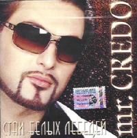 Mr. Credo. Стаи белых лебедей - Mr. Credo