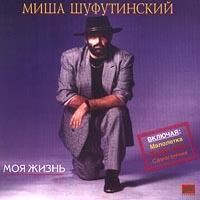 Mihail SHufutinskij. Moya zhizn (1994) - Michail Schufutinski