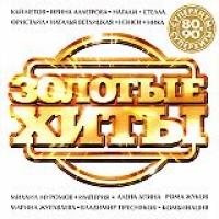 Various Artists. Zolotye hity (80x-90x) - Mihail Muromov, Alena Apina, Roma Zhukov, Marina Zhuravleva, Natalya Vetlickaya, Imperiya , Kombinaciya