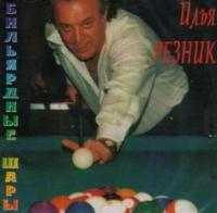 Илья Резник. Бильярдные шары - Илья Резник