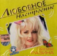 Svetlana Razina. Lyubovnoe nastroenie - Svetlana Razina