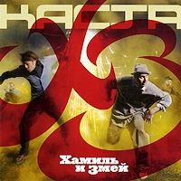 Audio CD Kasta. HS - Kasta , Hamil Kasta