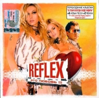 Reflex. Это любовь!!! - Рефлекс