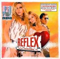 Reflex. Eto ljubow!!! - Reflex