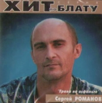 Sergej Romanov. Trava na asfalte. Hit po blatu - Sergej Romanov